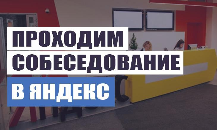 Interview at Yandex
