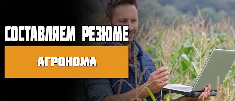 Резюме агронома