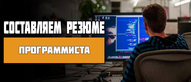 Резюме программиста