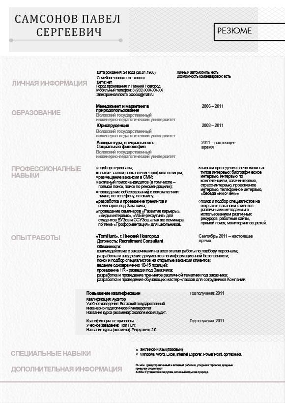 резюме менеджер торгового зала образец img-1