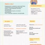 Резюме системного администратора