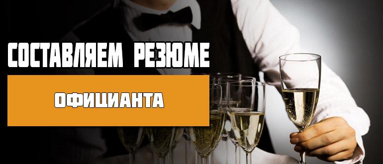Резюме официанта