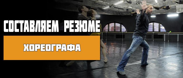 Резюме хореографа