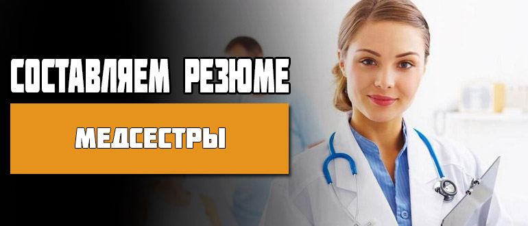 составляем резюме медсестры