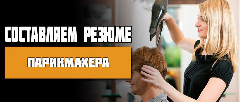 Резюме парикмахера