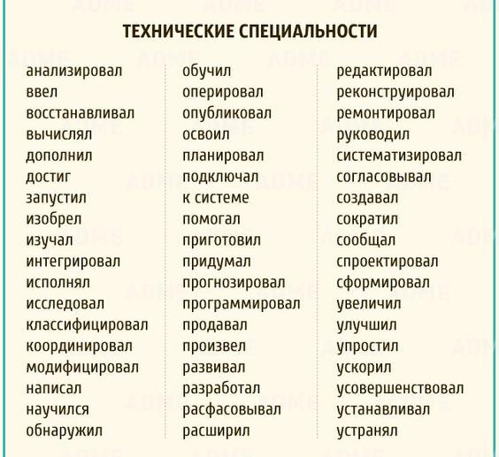 Глаголы №9