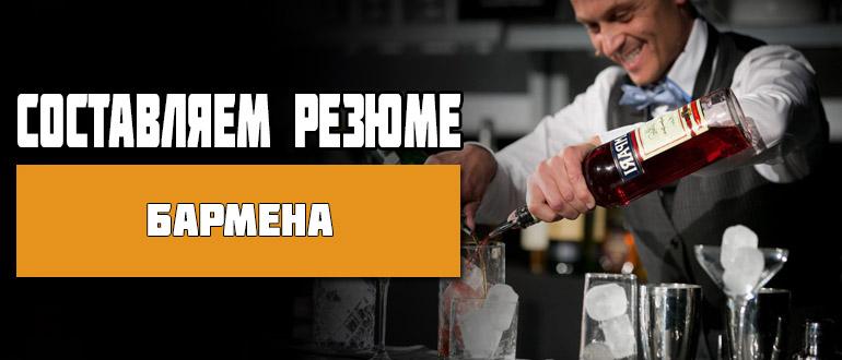 Резюме бармена