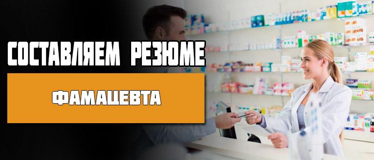 составляем резюме фармацевта