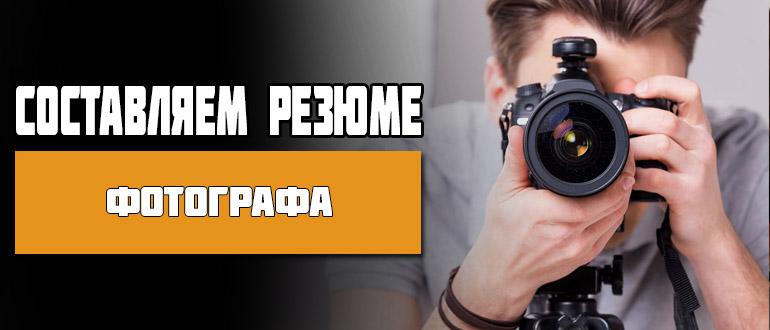 Резюме фотографа