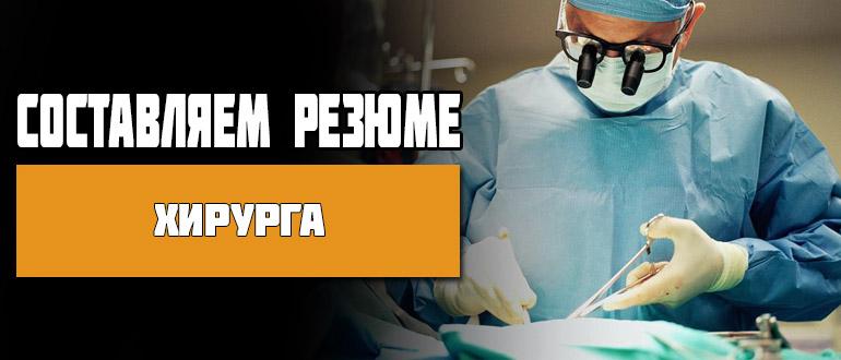 Резюме хирурга