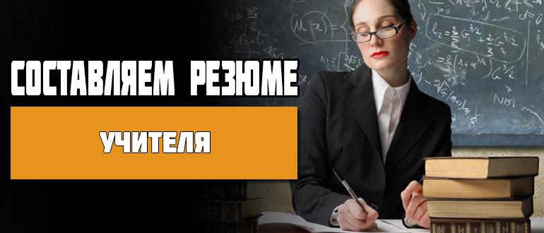 Резюме учителя
