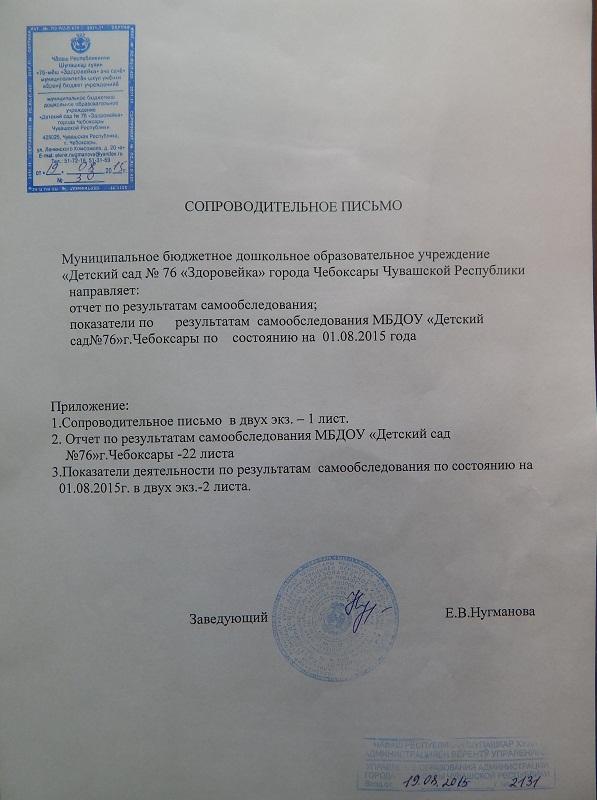 лист до документів