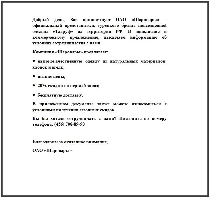 супровідний лист до торгового пропозиції