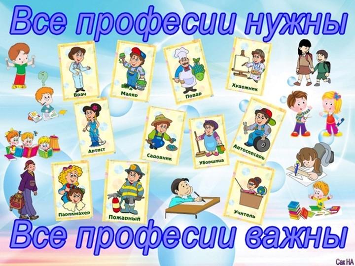 Картинки для детей дошкольного возраста профессии